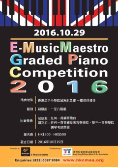 E-MusicMaestro Hong Kong Graded Piano Competition 2016